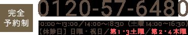 【完全予約制】0120-57-6480 平日10:00~13:00/14:30~19:00(土曜は14:00~16:30)【休診日】日曜/祝日/第1・3土曜/第2・4木曜