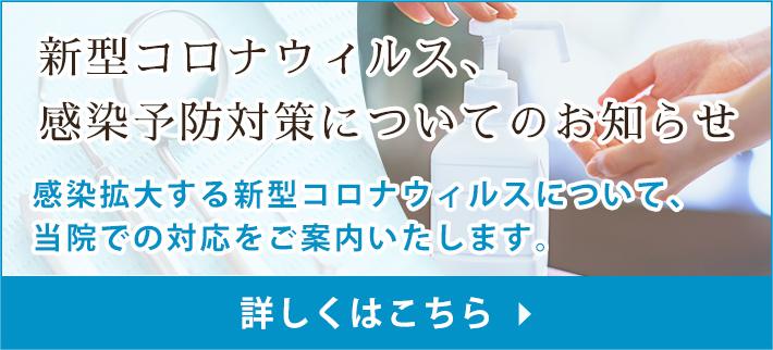 新型コロナウイルス、感染予防対策のお知らせ