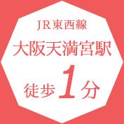 JR東西線 大阪天満宮駅 徒歩1分